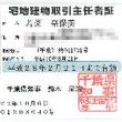 資格・免許